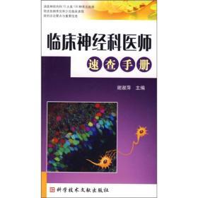 临床神经可医师速查手册