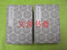 历代地理沿革表 1-16 全十六册 全16本