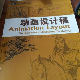 优秀动漫游系列教材·:动画设计稿