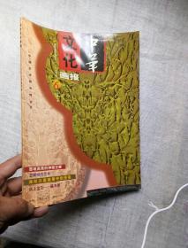 杂志期刊中华文化画报2001年第6期