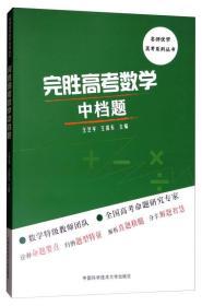 名师优学高考系列丛书:完胜高考数学中档题G