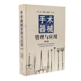 手术器械管理与应用(第二版)