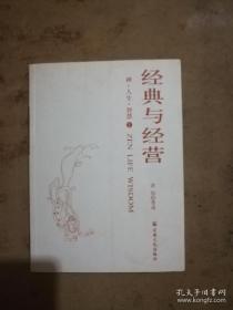 禅・人生・智慧2:经典与经营 2006一版一印 彩色印刷