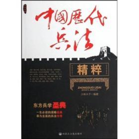 中国历代兵法精粹