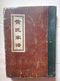 《黄氏家谱》自少典公始迄于黔系