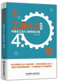 工业4.0:中国式工业4.0的转型之路