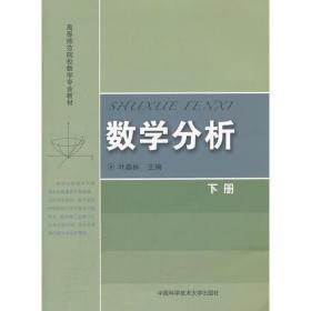数学分析.下册