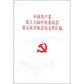 中国共产党第十六届中央委员会第五次全体会议文件汇编