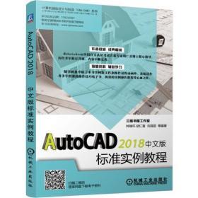 AutoCAD 2018中文版标准实例教程