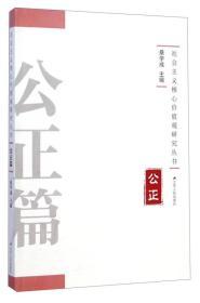 社会主义核心价值观研究丛书:公正