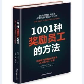 1001种奖励员工的方法(全新版)