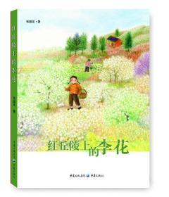 红丘陵上的李花(彩图版)