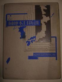 侵华地图 1931年《创新日本地图》精装1册全  朝鲜 大连 旅顺等地  军备 产业(米 丝绸 工业 水业产)交通 贸易等图