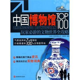 中国博物馆TOP100:玩家必游的文物世界全攻略