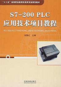 S7-200 PLC应用技术项目教程