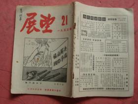 1953年 21期 《展望》