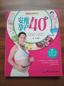 好生活百事通系列:安度孕产40周