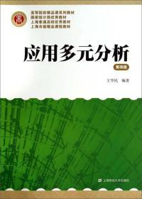应用多元分析(第4版)