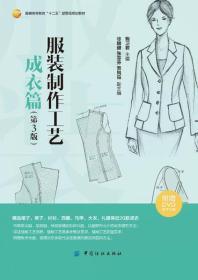 服装制作工艺 成衣篇(第3版)9787518029723