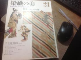 江户の小袖,《染织の美》第21期