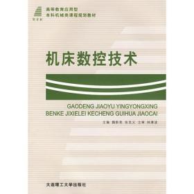 机床数控技术 魏斯亮 张克义 大连理工大学出版社 9787561131862