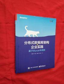 分布式数据库架构及企业实践——基于Mycat中间件