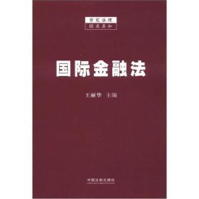 国际金融法