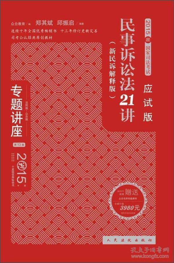专题讲座·2015国家司法考试:民事诉讼法21讲(新民诉解释版众合版第13版应试版)