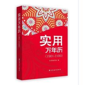 【正版】实用万年历:1901-2100 本书编写组编