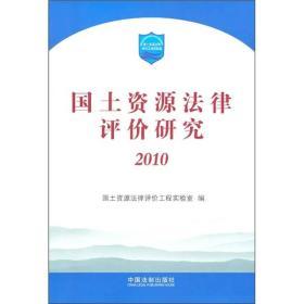国土资源法律评价研究2010