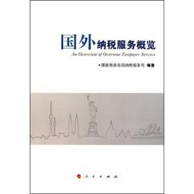 国外纳税服务概览