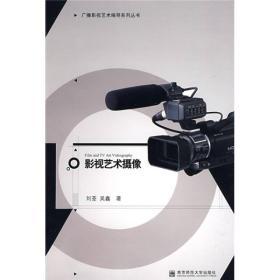 影视艺术摄像 刘荃 吴鑫  9787811018677 南京师范大学出版社