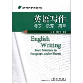 英语写作(句子 段落 篇章) 石坚 帅培天 9787560094465 外语教学与研究出版社