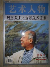 艺术人物 国家艺术人物汪为义专刊