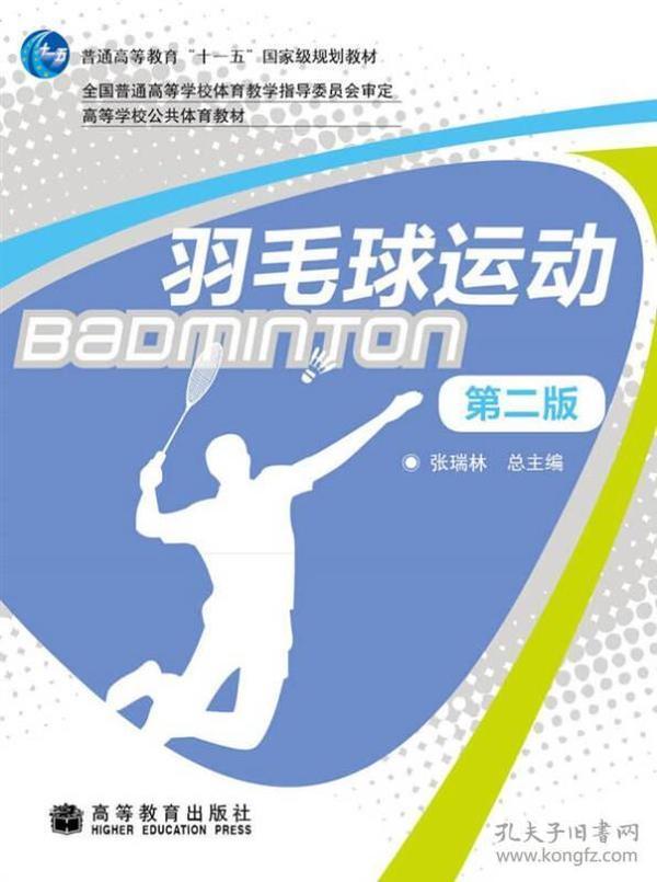 高等学校教材:羽毛球运动(第2版)