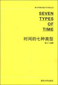 时间的七种类型(美术学院实验艺术系列丛书)