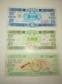 银行股票信用合作社,湖北省天门市三种