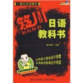 一番日本语菁华:笈川日语教科书(无盘)