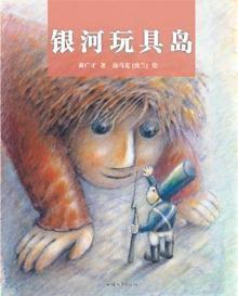 9787811209969/格林咕噜熊新世纪童话·第1辑--银河玩具岛