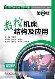 数控职业教育系列教材:数控机床结构及应用(第2版)