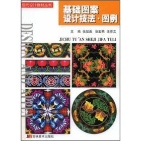现代设计教材丛书:基础图案设计技法·图例