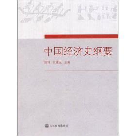 正版二手中国经济史纲要陈锋张建民高等教育出版社9787040207729