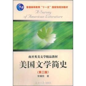 美国文学简史 常耀信 南开大学出版社 9787310030057
