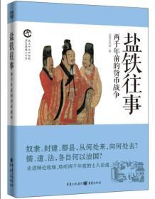 盐铁往事:两千年前的货币战争:史上十大口水战  华夏思想三千年