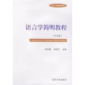 语言学简明教程(中文版)