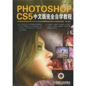 二手PHOTOSHOP CS5中文版完全自学教程陈志民.机械工业出版社97