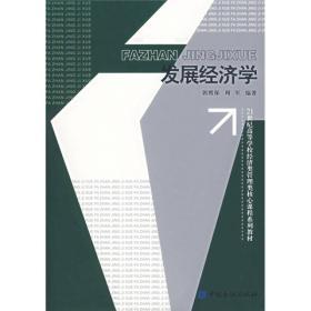 正版发展经济学郭熙保周军中国金融出版社9787504943606