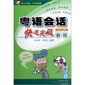粤语会话快速突破教程