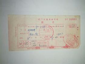银行股票信用合作社,湖北省天门市