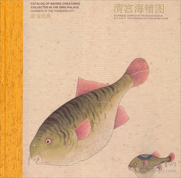 清宫海错图